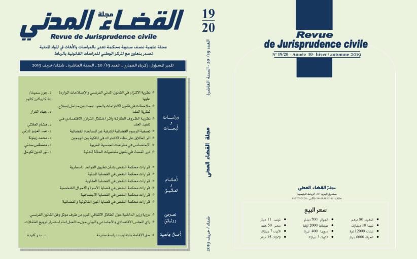 صدر حديثا: العدد 20/19 من مجلة القضاء المدني