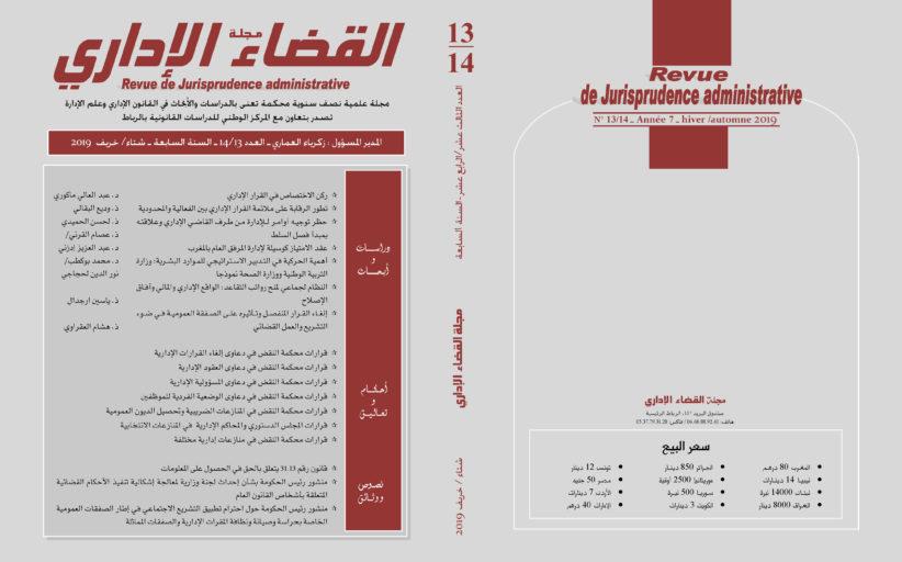 صدر حديثا: العدد 14/13 من مجلة القضاء الإداري