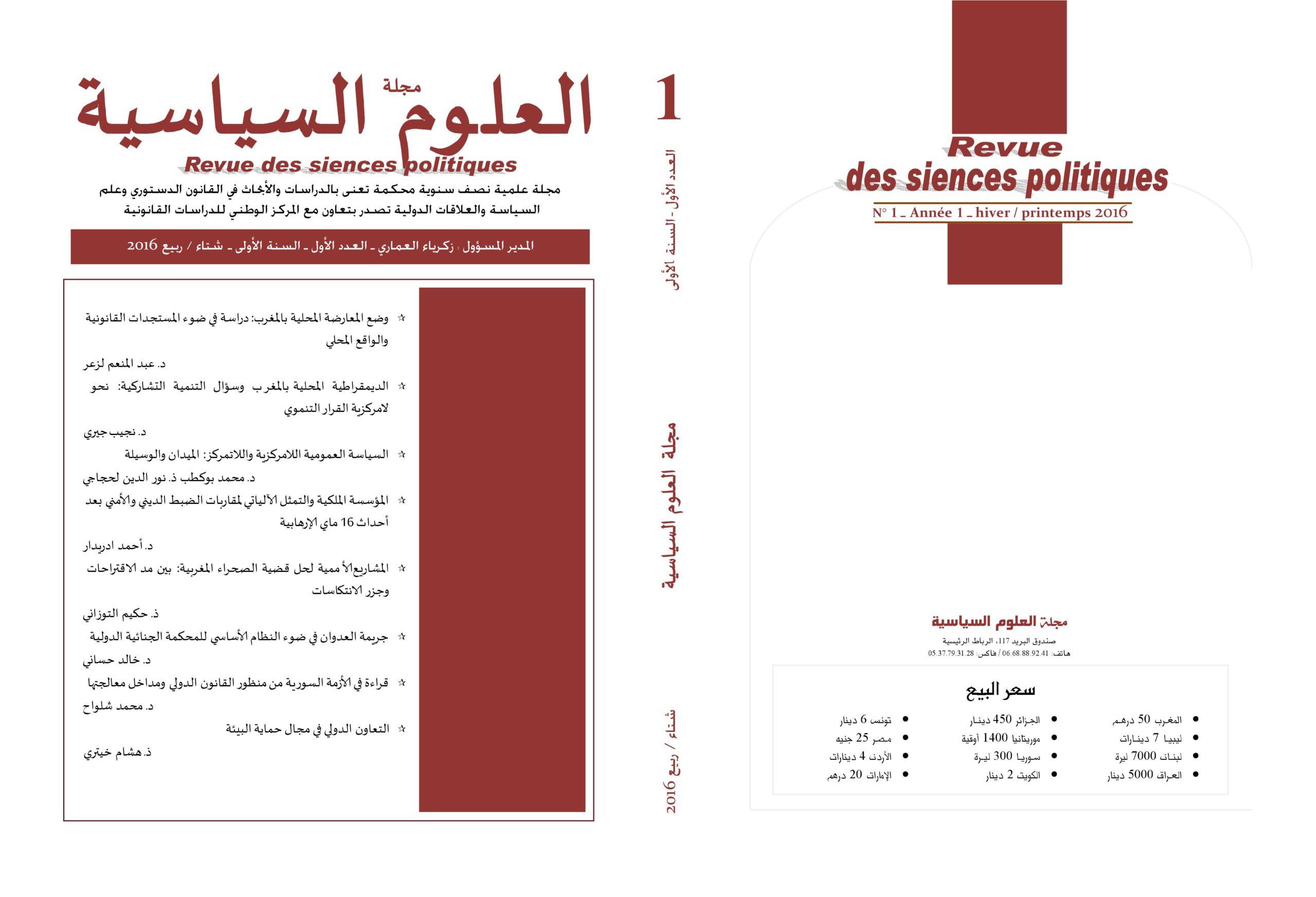 مجلة العلوم السياسية العدد الأول