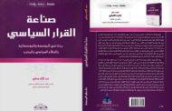 صناعة القرار السياسي: بحث في المؤسسة والمؤسساتية بالنظام السياسي بالمغرب- عبد الإله سطي