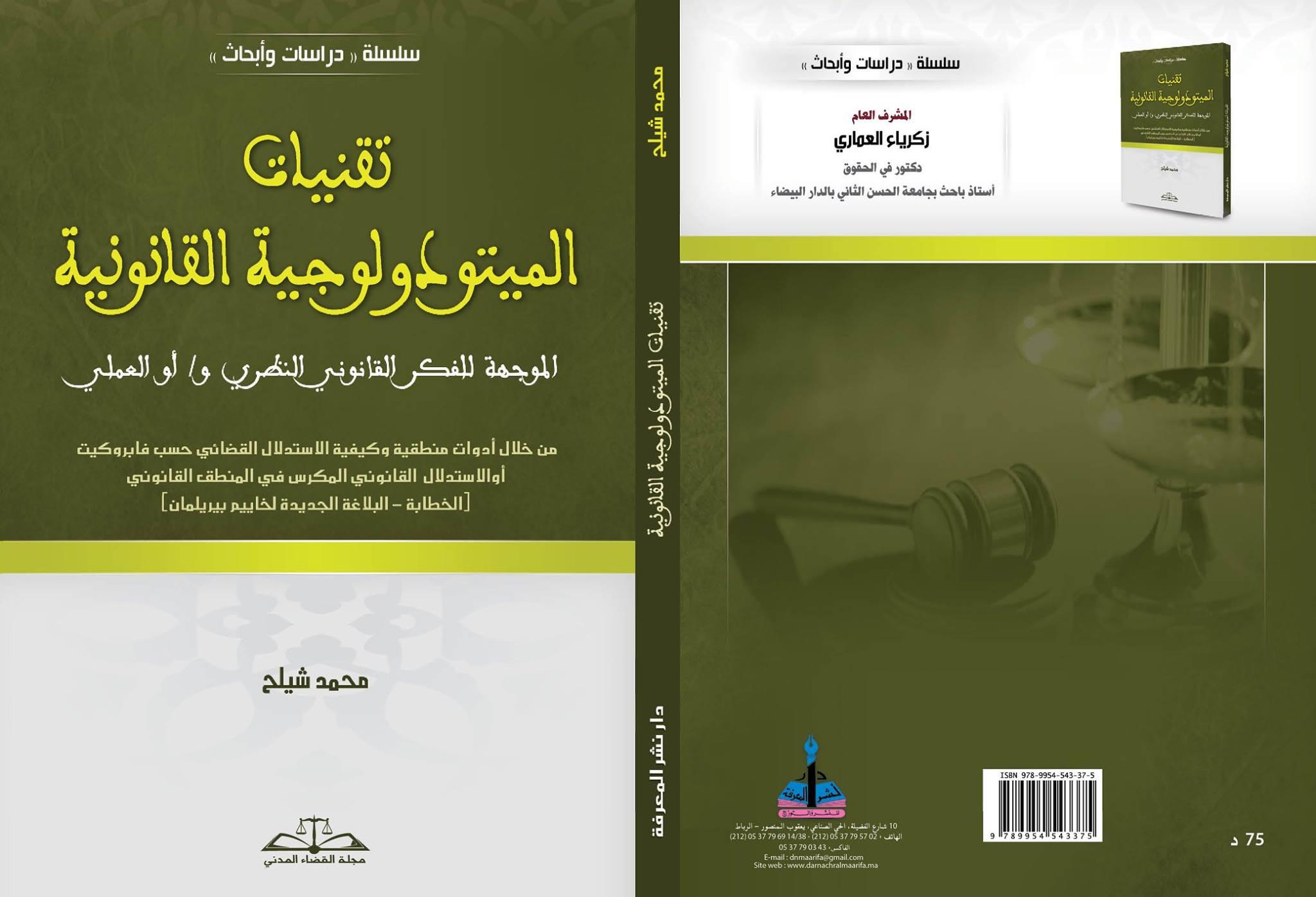 تقنيات الميتودولوجية القانونية الموجهة للفكر القانوني النظري و/ أو العملي- محمد شيلح