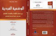 الوضعية الفردية بين قضاء الالغاء والقضاء الشامل على طور تطور الاجتهاد القضائي- محمد بوكطب