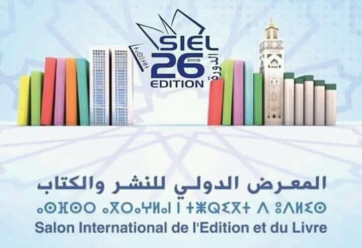 مجلة القضاء المدني تشارك في الدورة 26 للمعرض الدولي للنشر والكتاب