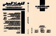 مجلة القضاء المدني العدد العاشر