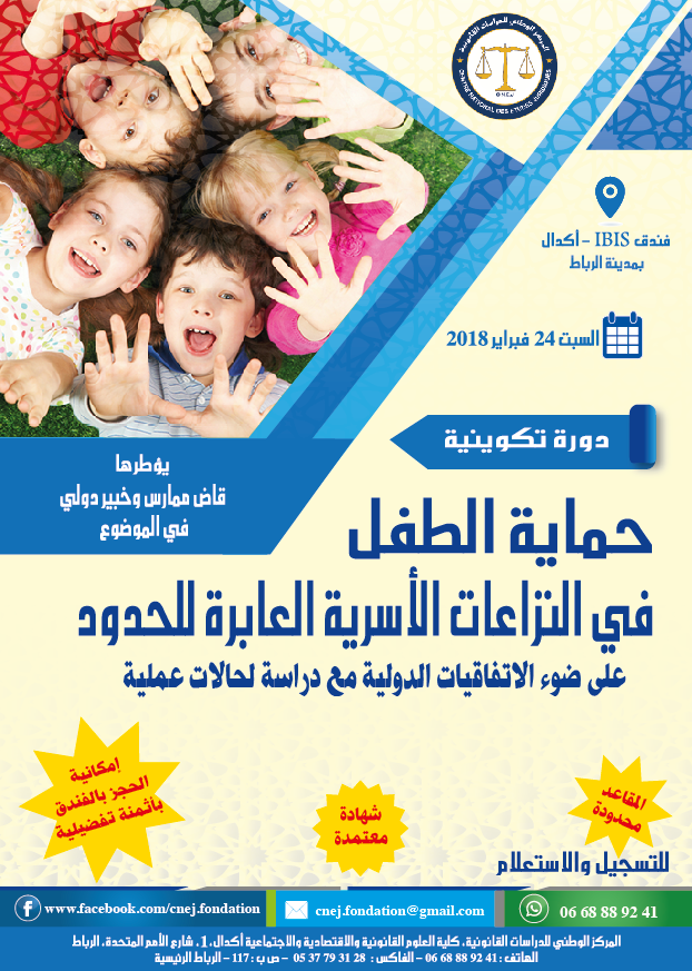 دورة تكوينية: حماية الطفل في النزاعات الأسرية العابرة للحدود