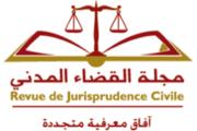 بـيـان بخصوص انتهاك حقوق الملكية الفكرية لمجلة القضاء المدني