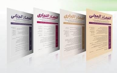 مجموعة إصدارات مجلة القضاء المدني تعتمد قواعد جديدة للنشر