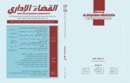 صدور العدد 16/15 من مجلة القضاء الإداري