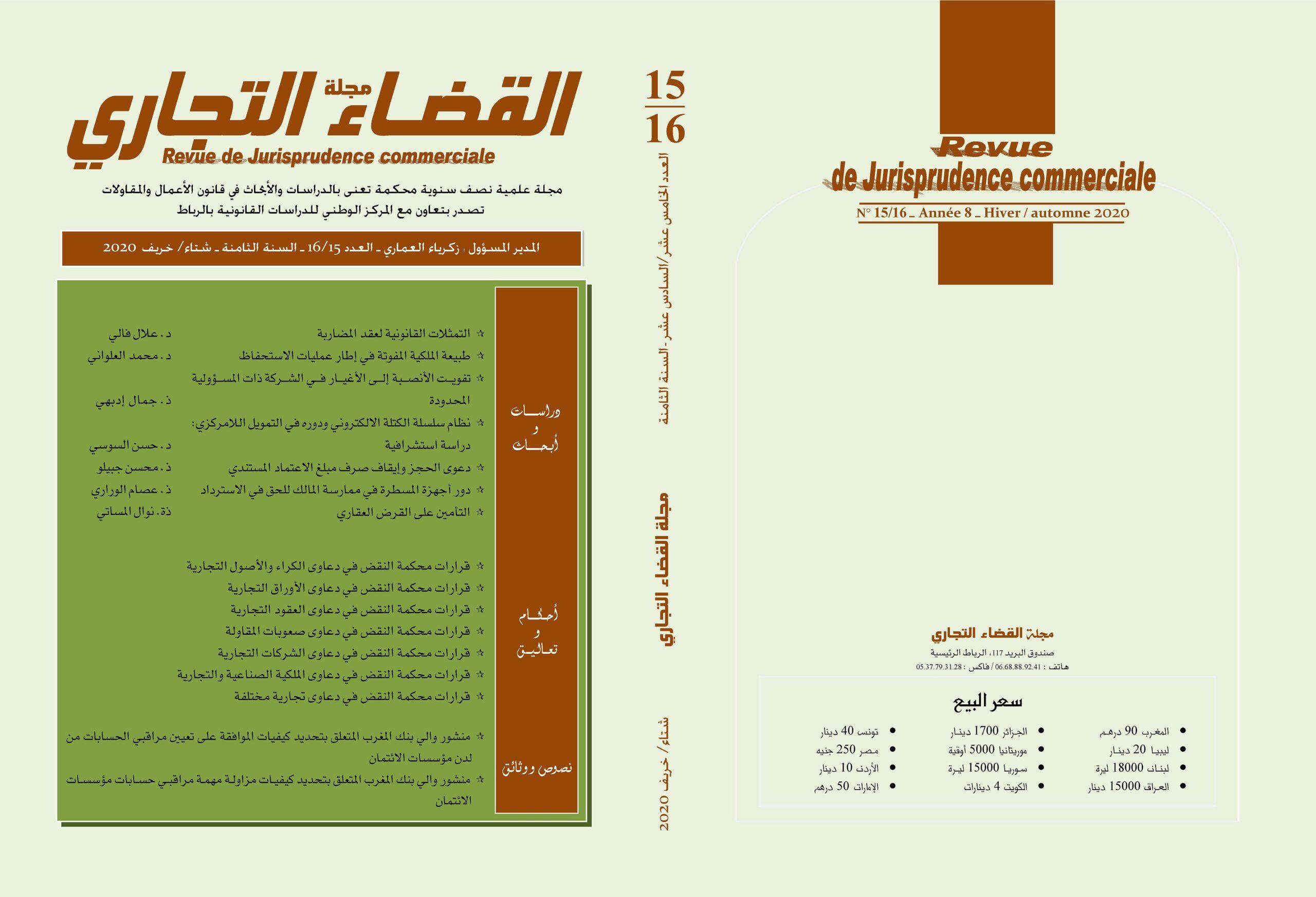 صدور العدد 16/15 من مجلة القضاء التجاري