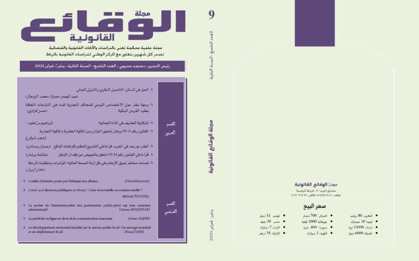 صدور العدد التاسع من مجلة الوقائع القانونية