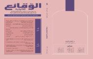 صدور العدد الثامن من مجلة الوقائع القانونية